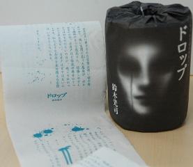 horror-toalet.jpg
