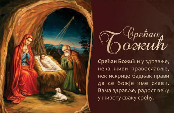 pisane čestitke za božić Božićne čestitke, najlepše SMS poruke za Božić (tekst i slika) pisane čestitke za božić