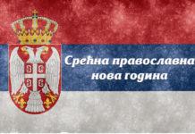 cestitka srpska nova 1