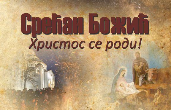 srecan bozic1
