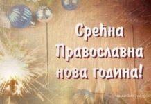 cestitka nova godina