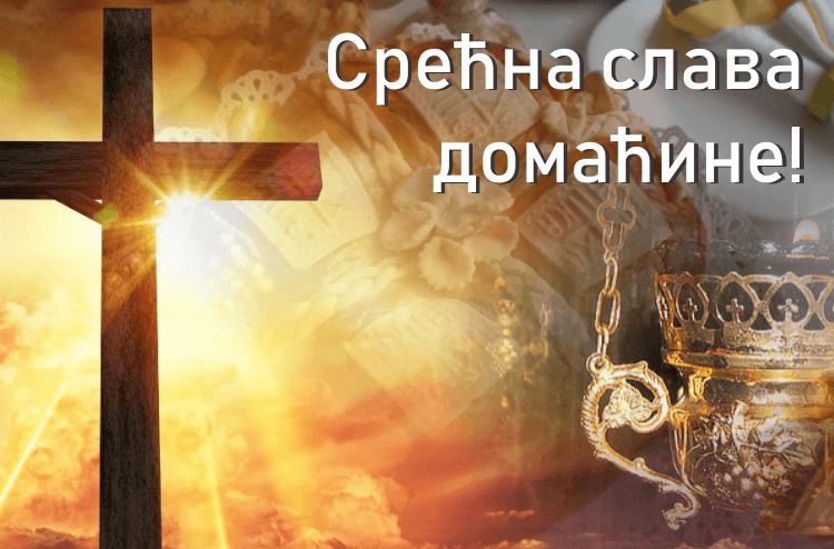 сербский праздник слава открытки и поздравления меховые шапки пользуются